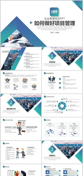 企业项目管理流程培训PPT模板
