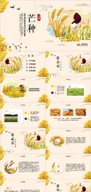儿童卡通节能环保24节气之芒种节日介绍ppt模板