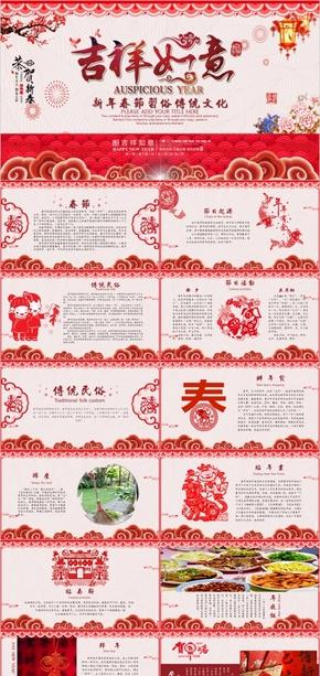 喜庆新年春节习俗传统文化民俗中国年PPT