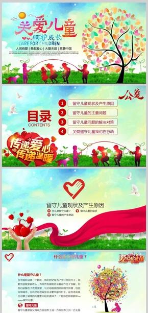 关爱留守儿童孤儿关爱儿童爱心公益活动宣传模板