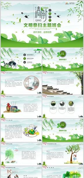 清新中国风清明节文明祭扫主题班会PPT模板
