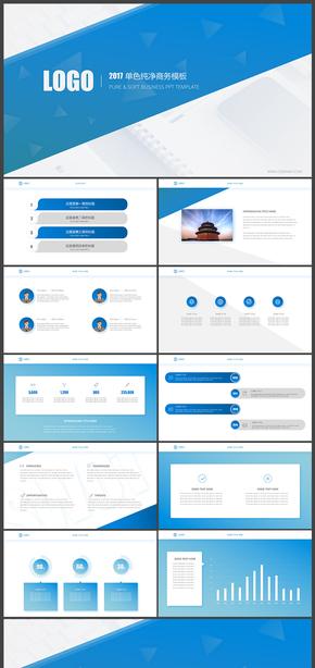 纯色大气简洁商务模板(蓝)