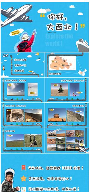 小学生旅游游记分享汇报趣味模板