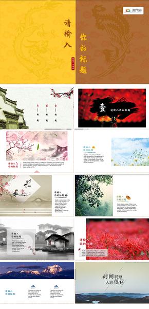2018明黄中国风扁平摄影展示复古PPT模板