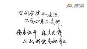 2019透明底手写字仓央嘉措PPT素材