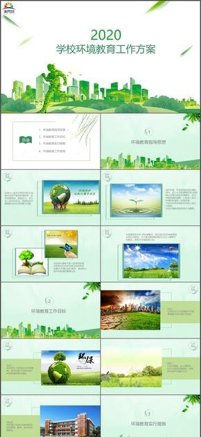 小清新極簡風2020環境教育工作ppt模板課件