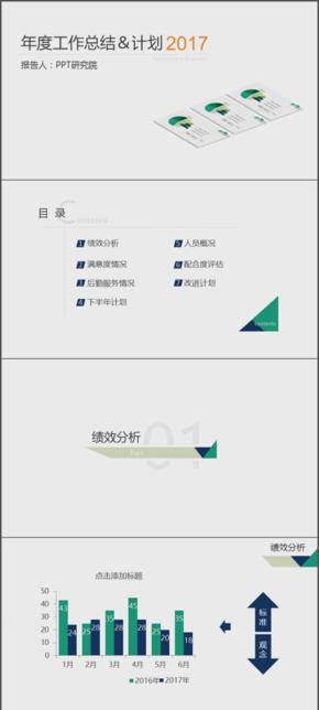 简约大气绿蓝橙商务总结汇报PPT模板