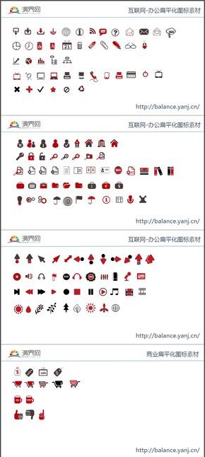 互联网/办公扁平化图标素材