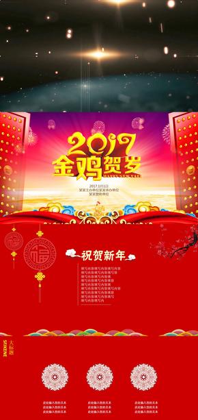 红色鸡年春节2017元旦晚会庆典节日颁奖典礼新年年度总结会议报告模板