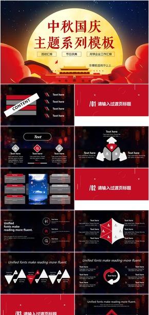 【喜迎中秋】中秋国庆节日喜庆模板红色主题系列