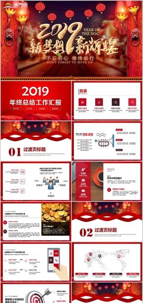 2019新年年终总结汇报年会喜庆中国年猪年模板