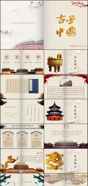 【古风中国】震撼大气中国风古建筑总结汇报游记介绍PPT模板