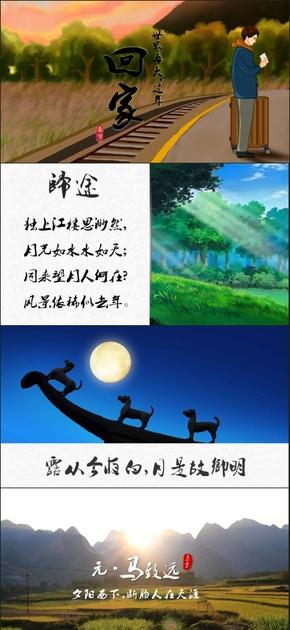【春节乡思】回家的路乡愁PPT模板