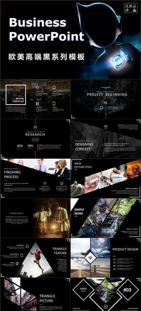 欧美高端设计风商务时尚总结汇报模板