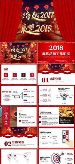 2018新年年终总结汇报年会喜庆中国年狗年模板