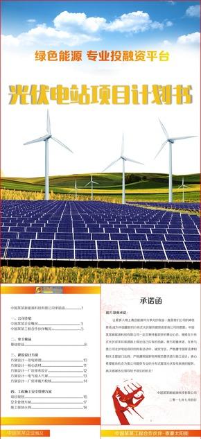 【竖版】物流项目新能源光伏商业计划书企业介绍工作汇报