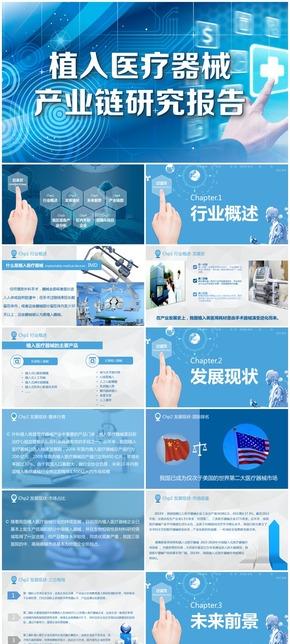 【完成架构】植入医疗器械产业链分析报告可用作融资商业计划书