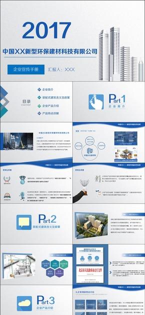 新型环保建材领域企业介绍产品宣完整框架模板