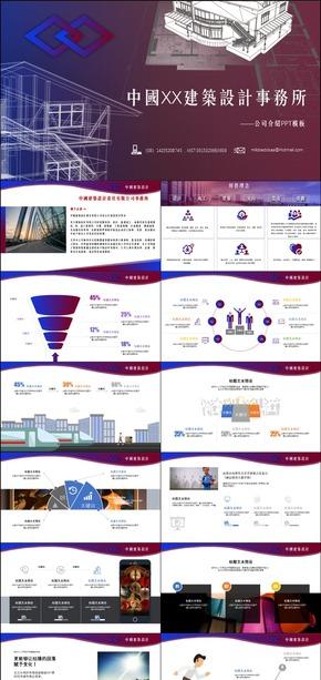 建筑设计企业事务所PPT企业介绍模板