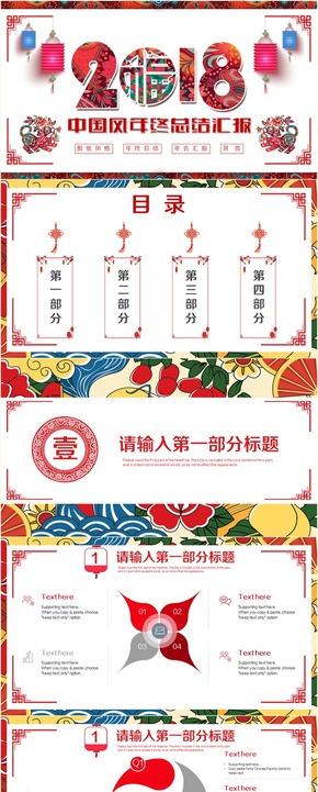 【中国风】中国风剪纸喜庆节日工作年终总结汇报年会模板