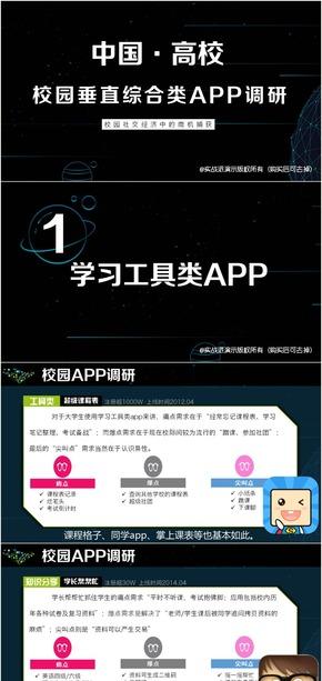 【实战派独家】中国校园APP市场调研分析报告