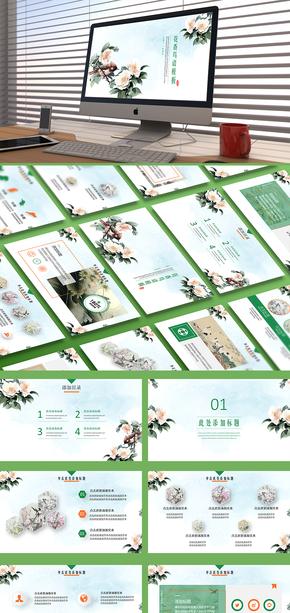 绿色花草小清新PPT模板