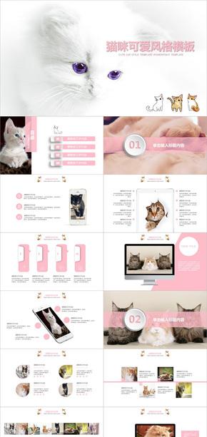 猫咪粉色可爱风格宠物PPT模板