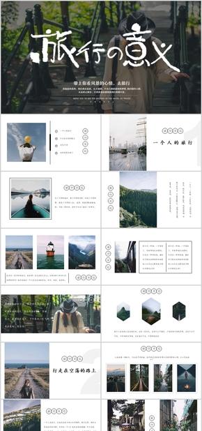 高端动态小清新一个人的旅行画册PPT模板