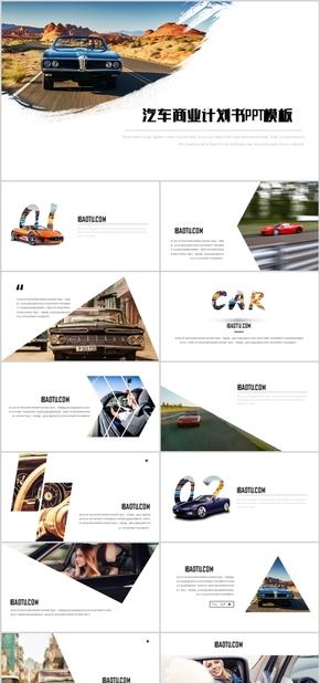 高端动态黑色杂质风汽车商业计划书PPT模板