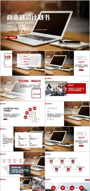 高端动态红色高端大气商业计划书商业汇报PPT模板