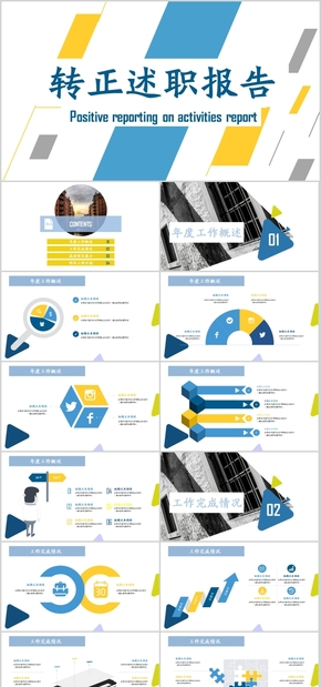 高端动态扁平风活力黄蓝色转正述职报告计划总结工作汇报商务商业数据分析报告PPT模板