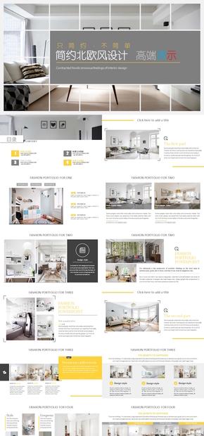 【FK演示】高端动态简约杂志风家居产品展示发布企业相册图片相册设计PPT模板
