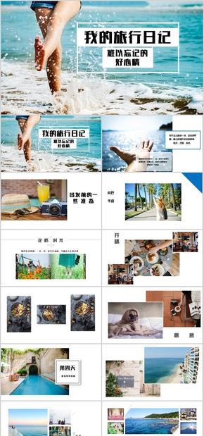 高端动态文艺小清新旅行日记青春纪念电子相册文艺小清新风景图片记录PPT模板