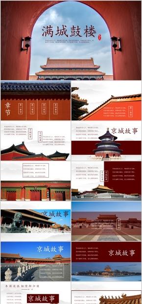 高端动态古典中国红京城文艺画册PPT模板