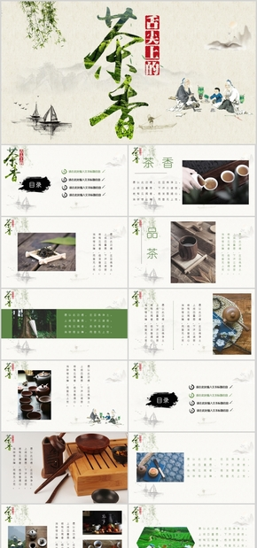 高端动态中国风复古茶香绿色清新茶叶茶韵茶文化宣传销售营销方案策划总结PPT模板
