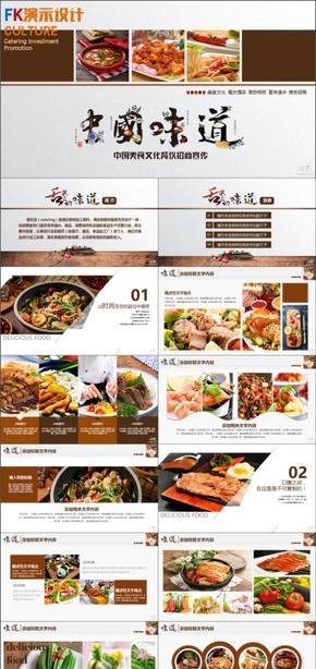 【FK演示】精美高端时尚排版中国美食味道餐饮传统文化餐饮图片精美排版相册展示PPT模板