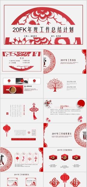 高端动态中国风传统剪纸剪纸风格年终总结总做汇报PPT模板