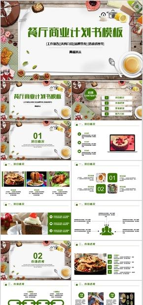 高端动态创意大气美食餐饮策划酒店餐厅餐饮美食计划书策划PPT模板