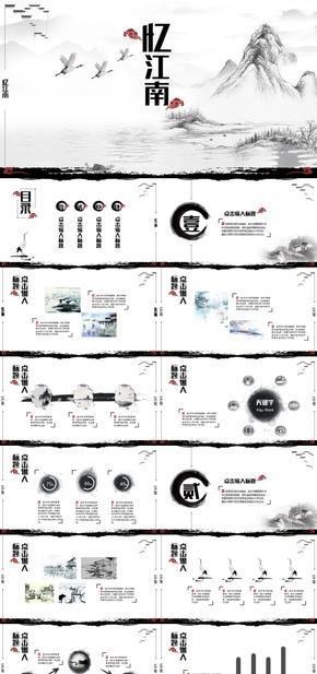 高端动态忆江南创意水墨中国风PPT动态模板