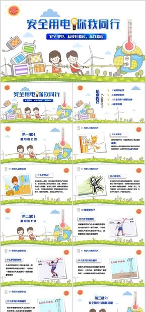 高端动态卡通儿童安全用电教育课件教育培训PPT模板
