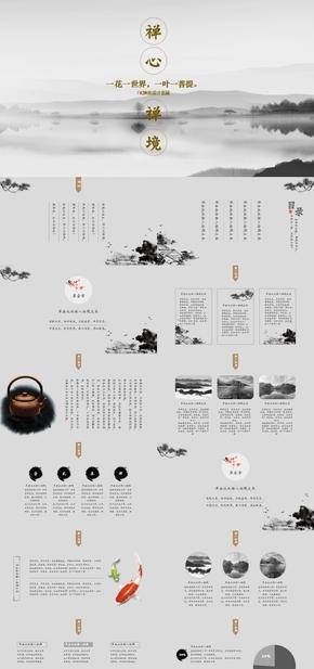 【FK演示】高端古风动态古典中国风文艺时尚设计感文化宣传山水水墨素雅文化宣传计划总结策划PPT模板