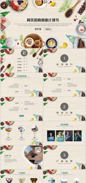高端动态餐饮行业商业计划书总结美食特色小吃美食行业创业融资行业宣传模PPT模板