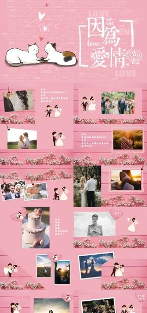 【FK演示】高端因为爱情主题浪漫动态唯美婚庆结婚恋爱相册纪念恋爱日PPT模板