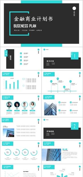 高端动态浅蓝色简约金融商业项目计划书PPT模板