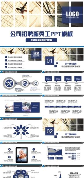 高端动态扁平商务大气蓝色风格企业招聘新员工入职培训通用ppt模板
