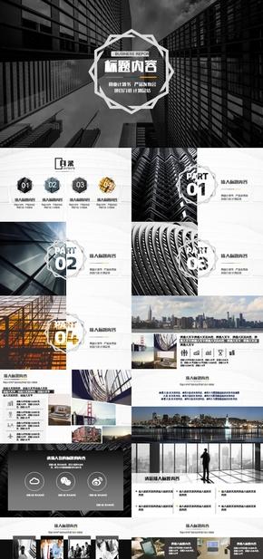 高端动态大气时尚创意商业企业产品介绍通用PPT