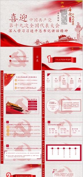 高端动态中国共产党第十九次全国代表大会PPT模板