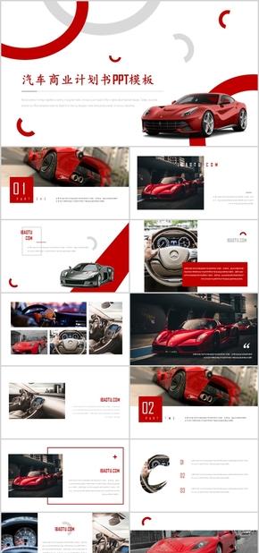 高端动态红色杂志风汽车商业计划总结书PPT模板