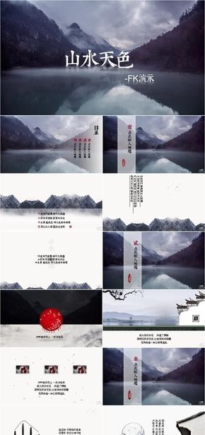 【FK演示】高端水墨古风中国风艺术动态动画时尚设计商务总结计划汇报方案PPT模板