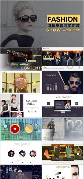 高端动态简约商务杂志风欧美风企业宣传画册企业宣传企业简介欧美风时尚服装品牌营销PPT模板